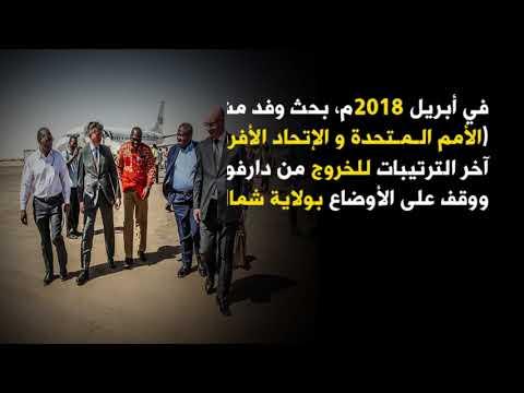 (اليومانيد) والإستـقرار في دارفور