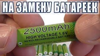 NiMh и NiZn аккумуляторы (rechargeable battery) вместо батареек АА и ААА