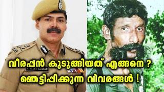 Video Police trapped Veerappan using his businessman contact | OneIndia Malayalam MP3, 3GP, MP4, WEBM, AVI, FLV Juli 2018