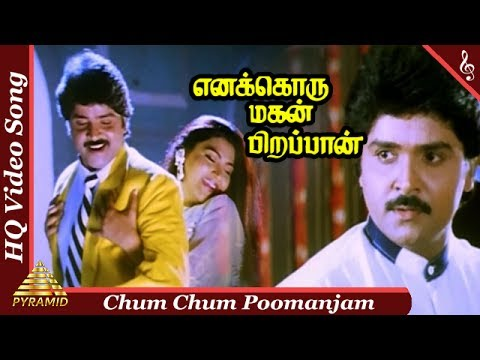Video songs - Chum Chum Video Song Enakkoru Magan Pirappan Tamil Movie Songs  Ramki KushbooPyramid Music