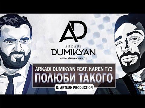 Karen ТУЗ feat. Arkadi Dumikyan - Полюби Такого