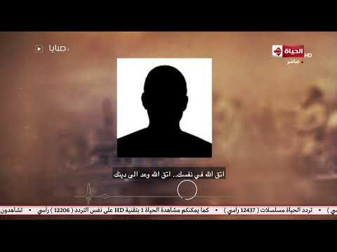"ريهام سعيد تذيع تهديد ""داعش"" لشعبان عبد الرحيم"