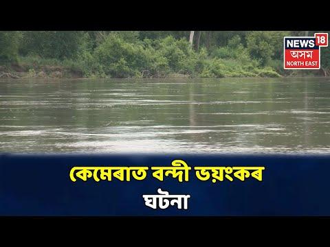 Prime Time18 | Majuliত বাঁহৰ দলং ভাগি নৈত পৰিল ১৮জন লোক