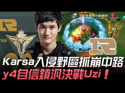 V5 vs RNG Karsa入侵野區抓崩中路 y4自信鎖汎決戰Uzi!Game 1