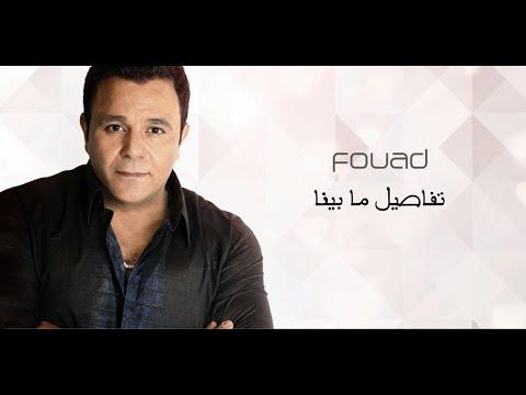 """اسمع- محمد فؤاد يغني لعيد الحب """"تفاصيل ما بينا"""""""