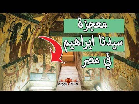 العرب اليوم - مقبرة فرعونية تكشف شيئًا مذهلًا حدث مع نبي الله إبراهيم