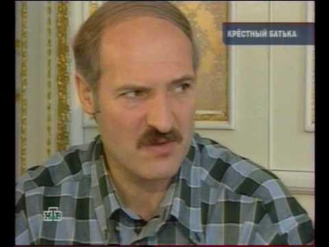 Крестный Батька Лукашенко. Полная версия ч.1 (видео)