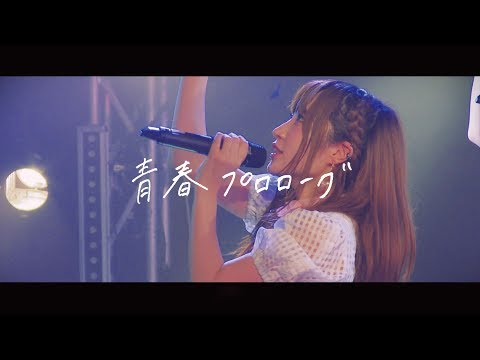 , title : '妄想キャリブレーション 『青春プロローグ』LIVE Ver.'