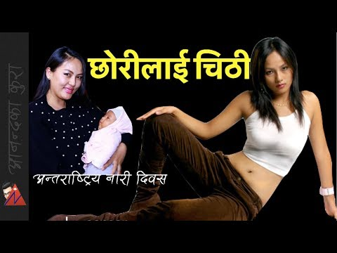 (Heart Touching Letter to the Daughter by Zenisha Moktan, Miss Nepal 2009  #IWD2018 - Duration: 2 minutes, 22 seconds.)