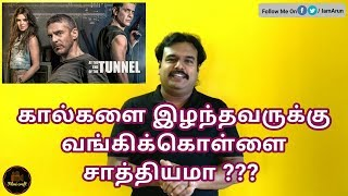 Nonton At The End Of The Tunnel  2016  Spanish Crime Thriller Movie Review In Tamil By Filmi Craft Film Subtitle Indonesia Streaming Movie Download