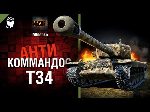 Т34 - Антикоммандос № 42 - от Mblshko [World of Tanks]