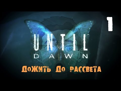 Until Dawn [Дожить до рассвета] #1