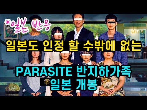 [일본반응] 혐한이 안보이네...기생충 일본 개봉, PARASITE