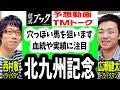 【競馬ブック】北九州記念 2018【TMトーク】