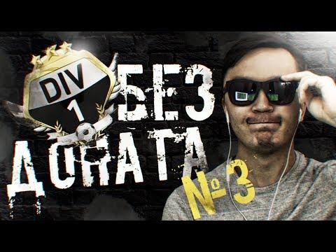 FIFA 18 - R2D1 БЕЗ ДОНАТА #3