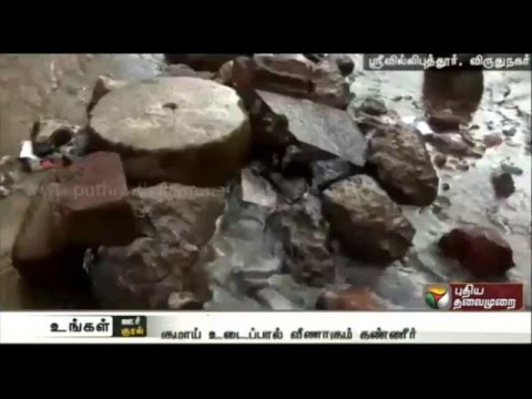 Cracks-in-pipes-lead-to-drinking-water-being-wasted-at-Srivilliputhur