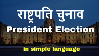 In this video i am explaining how we elect our president , what is the procedure and qualification , voting method, single transferable vote,   etc. in simple language Join Telegram Channel : https://t.me/studysmartbychandrahasLike Our Facebook Page: https://goo.gl/s4l4ZOFollow us on Twitter: https://goo.gl/rvVpDLJoin Our Facebook Group : https://goo.gl/fGDu1d******************************************************Word Power Made Easy Series : https://goo.gl/6siIR5Coding- Decoding New Pattern: https://goo.gl/SnrS6MEconomics Lectures: https://goo.gl/XUYM30Reasoning for SBI PO: https://goo.gl/61e9miSyllogism New Pattern: https://goo.gl/KvzfbJEnglish New Pattern : https://goo.gl/Ci290cData Sufficiency: https://goo.gl/NSxIUaAll Reasoning Ability Videos : https://goo.gl/o4BwxSAll Quantitative Aptitude Videos: https://goo.gl/p8jorgBinary Coding : https://goo.gl/Y2NN5ZCoding Decoding : https://goo.gl/TfxEsySpotting Error : https://goo.gl/Xdll51Order and Ranking : https://goo.gl/yM9tYuStatic Gk : https://goo.gl/uEIPSLAlphanumeric Series : https://goo.gl/UKOEJFMensuration : https://goo.gl/WcrD0UDirection Sense : https://goo.gl/3z1qGUComputer Awareness Videos : https://goo.gl/OccvRSAverage Aptitude Tricks : https://goo.gl/t84F1lReasoning puzzle tricks : https://goo.gl/eKnb8CRatio and Proportion Tricks: https://goo.gl/Zepp2LPartnership Problems Tricks For IBPS PO :https://goo.gl/0pUwqnTime And Work Problems Shortcuts and Tricks: https://goo.gl/qn15TpPercentage Problems Tricks and Shortcuts: https://goo.gl/krGtAeTime Speed and Distance : https://goo.gl/unELgnProbability : https://goo.gl/FswNBmMixture and Alligation Tricks : https://goo.gl/TBqbEN Blood Relation Tricks : https://goo.gl/yAOE2CPermutations and Combinations Tricks : https://goo.gl/gSALX0Quadratic Equations Tricks : https://goo.gl/ZDyDkWProfit and Loss Tricks: https://goo.gl/NOO6p6Number Series Tricks: https://goo.gl/qcvqejBanking Awareness (Static) : https://goo.gl/JelscLInequalities Short tricks: https://goo.gl/qQo2k