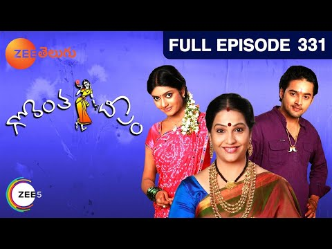 Goranta Deepam - Episode 331 - April 19  2014 19 April 2014 10 PM