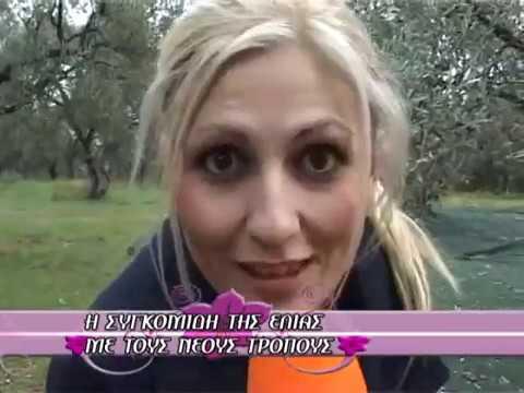 ΕΛΙΑΣ - για περισσοτερες λεπτομεριες www.kyklopas.com αλλά και 2551071271.