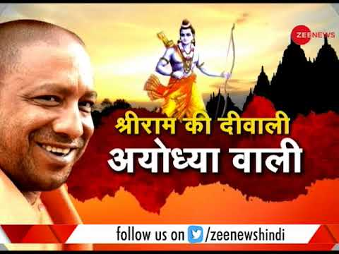 Special preparations for Diwali celebration of UP government at Ayodhya