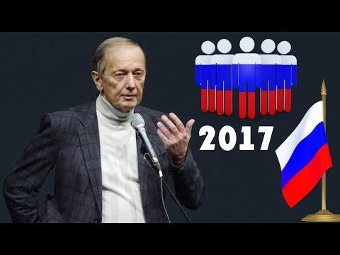 Свежие новости от Михаила Задорнова. Что происходит в нашей стране? (видео)