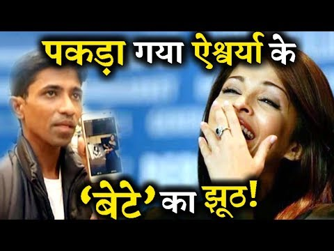 Aishwarya Rai Bachchan's 29 years old 'Son' Sandeep Exposed!