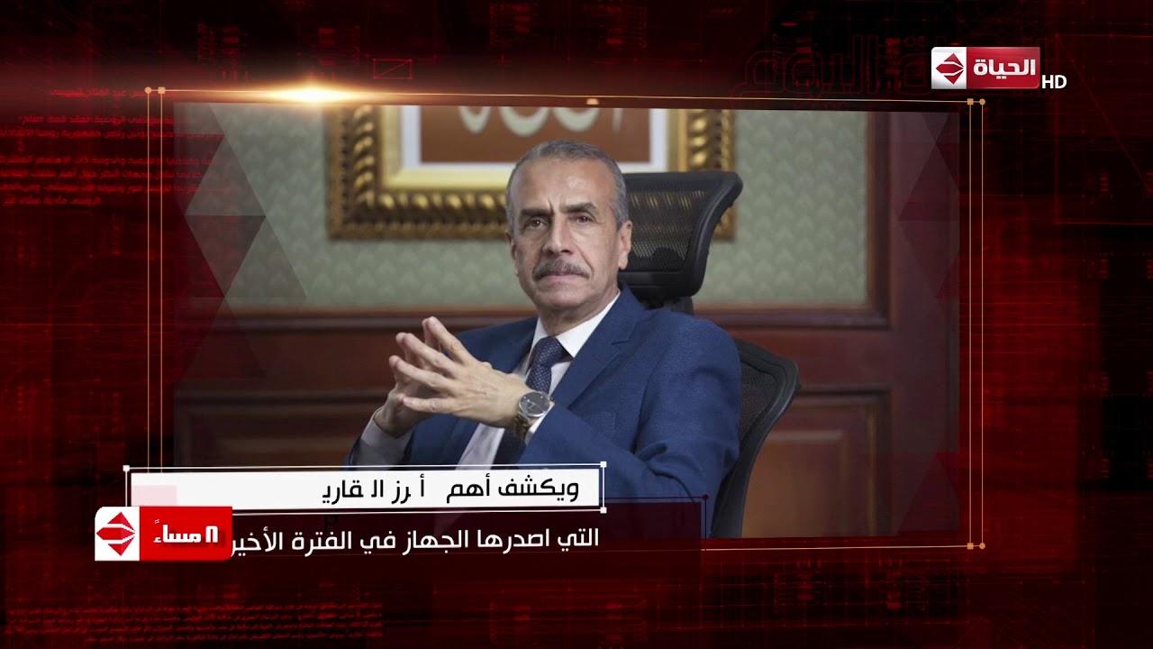 حوار خاص مع اللواء خيرت بركات رئيس جهاز التعبئة العامة والإحصاء.. الليلة 8 مساء على الحياة اليوم