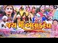 Hit Gujarati Movie  | સુપરહિટ ગુજરાતી મૂવી 2018 | Jai Ma Balad Dev