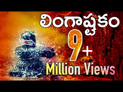 Brahma murari surarchita lingam : Shiva Ganga Stotra Devotional Video Song