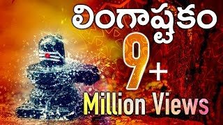 Brahma murari surarchita lingam : Shiva Ganga Stotra Devotional Video Song