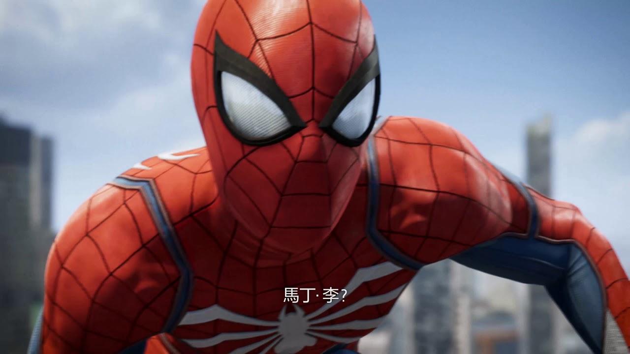PS4『Marvel's Spider Man』 E3 2017宣傳影片 (中文字幕版)