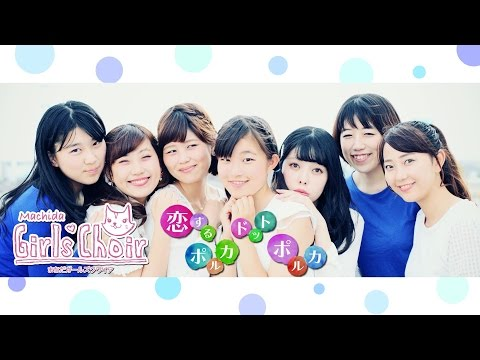 『恋するポルカドットポルカ』 フルPV ( まちだガールズクワイア #町ガ )