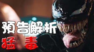Video 【預告分析】猛毒 預告解說 毒魔 毒液 萬人迷電影院 Venom trailer breakdown Easter eggs MP3, 3GP, MP4, WEBM, AVI, FLV September 2018