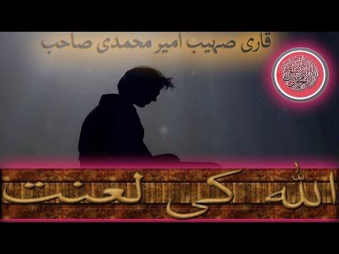 Video Emotional Allah Ki Lanat Powerfull Reminder By Qari Suhaib Ahmed Meer Muhammadi Hafizahullah 2016 download in MP3, 3GP, MP4, WEBM, AVI, FLV January 2017