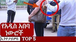 Ethiopia: EthioTimes Top 5 -  የአዲስ አባባ አምስት ነውሮች  | Addis Ababa