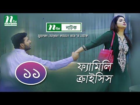 Download Family Crisis | ফ্যামিলি ক্রাইসিস | EP 11 | Sabnam Faria | Shahiduzzaman| NTV New Drama Serial hd file 3gp hd mp4 download videos