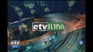 #etv ኢቲቪ አራት ማዕዘን የቀን 7 ሰዓት ቢዝነስ ዜና….ሐምሌ 23/2011 ዓ.ም
