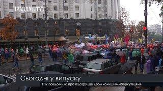 Випуск новин на ПравдаТут за 11.07.18 (20:30)