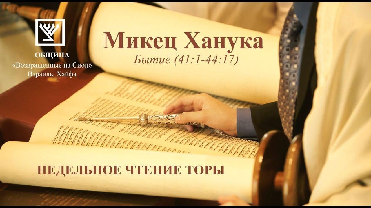 Микец Ханука (Бытие 41:1 — 44:17)
