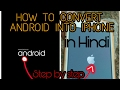 How to Convert android into IPHONE in hindi 100% proof