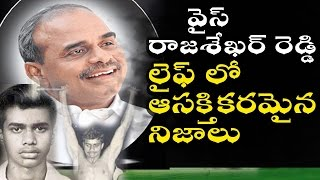 Video YSR Personal Life Secrets | Interesting and Unusual Facts about YS Rajasekhara Reddy MP3, 3GP, MP4, WEBM, AVI, FLV Maret 2018