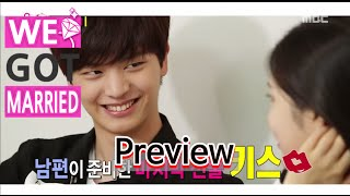 [Preview 따끈 예고] 20150912 We got Married4 우리 결혼했어요 - EP.288, MBCentertainment,radiostar