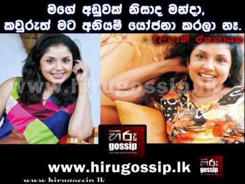gossiplk - Hiru Gossip Call with Dilhani Ashokamala Ekanayake - (www.hirugossip.lk)