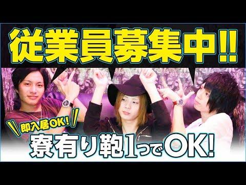 「カバン1つで即入寮!歌舞伎町SQUARE求人動画 」サムネイル
