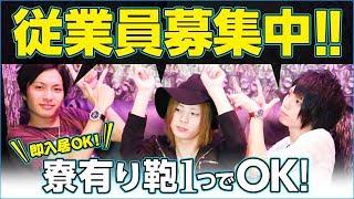 カバン1つで即入寮!歌舞伎町SQUARE求人動画