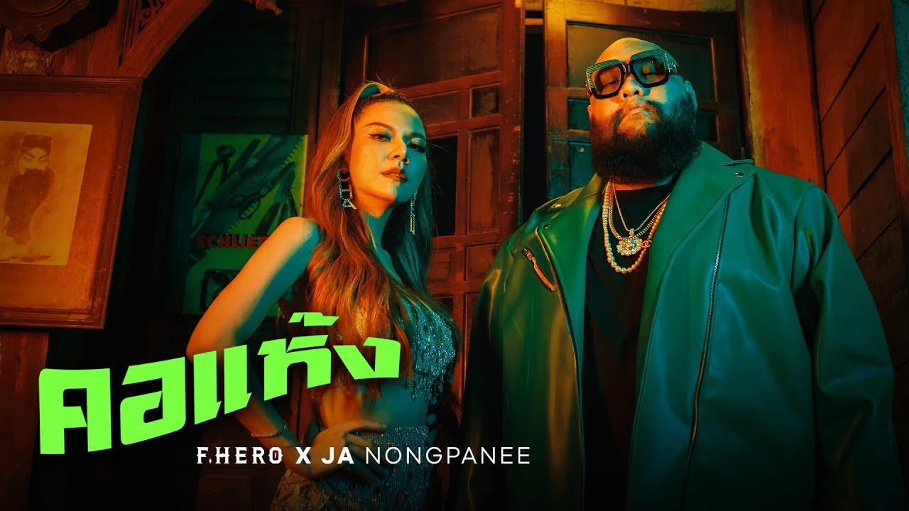 คอแห้ง - F.HERO x Ja Nongpanee (JOOX 100x100 SEASON 3 SPECIAL) 「Official MV」