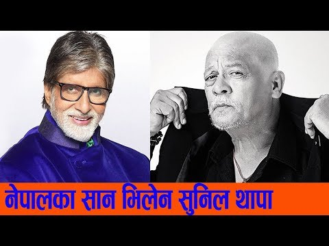 (यसकारण सुनिल भिलेन भइरहे Interview with Popular Actor Sunil Thapa...21 min.)