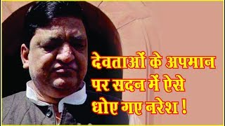 SUBSCRIBE to Himalayan News Here: https://goo.gl/NcZ0t8In the Rajya Sabha, there was a furor on the statement of Samajwadi Party leader Naresh Agrawal. The ruckus soared that the Rajya Sabha Deputy Chairman had to adjourn the proceedings for a while. Naresh Agarwal said such a thing about which BJP alleged that it has insulted Hindu deities. The Deputy Speaker of the Rajya Sabha expelled Naresh Agrawal's statement from the proceedings. While BJP continued to demand apology from Naresh Agrawal.Follow 'Himalayan News' on Social Media:Facebook: https://www.facebook.com/himalayannewslive/Twitter: https://twitter.com/himalayannews1https://plus.google.com/u/0/+HimalayanNewsChannelPinterest: https://www.pinterest.com/himalayannewsch/Stumbleupon: http://www.stumbleupon.com/stumbler/himalayannewsReddit: https://www.reddit.com/user/himalayannews/For More Videos Visit Here:http://himalayannews.com/