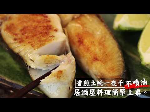 【 食譜料理 】香煎土魠一夜干 不噴油  居酒屋料理簡單上桌