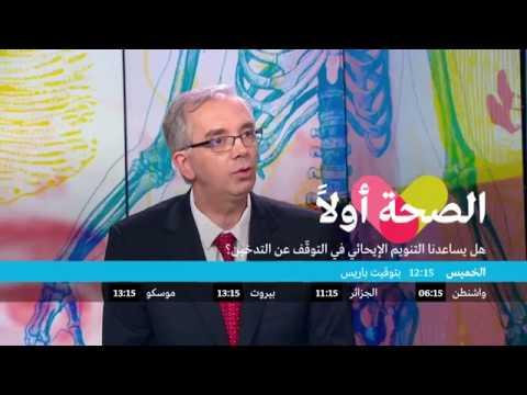 العرب اليوم - بالفيديو: هل يساعدنا التنويم الإيحائي في التوقّف عن التدخين